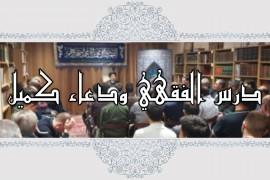 إعلان درس الفقهي ودعاء كميل 28/06/2018