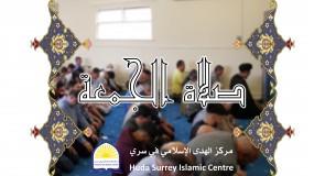 صلاة الجمعة في مركز الهدى الإسلامي في سري 29/06/2018