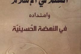 السلم في الإسلام وامتداده في النهضة الحسينية