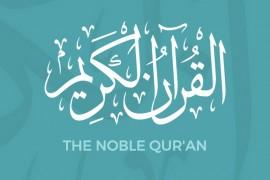 إعلان الندوة القرآنية الأسبوعية