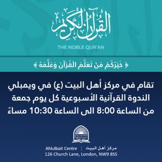 الندوة القرآنية الأسبوعية 19/1/2018