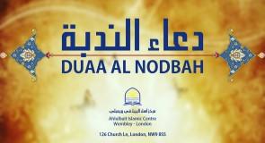 إعلان دعاء الندبة ومحاضرة تربوية 23/3/2018