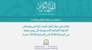 الندوة القرآنية الأسبوعية 2/3/2018