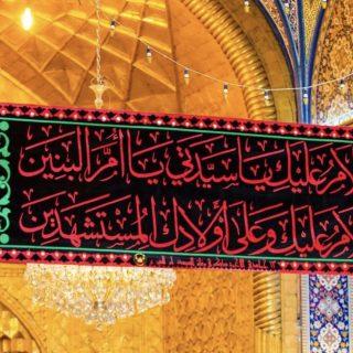 إعلان مجلس أم البنين ودعاء كميل 8/2/2018