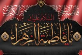 إعلان مجلس عزاء فاطمة الزهراء (ع) ودعاء كميل