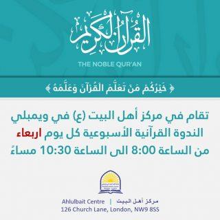الندوة القرآنية الأسبوعية