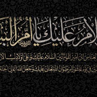 إعلان مجلس أم البنين ودعاء كميل