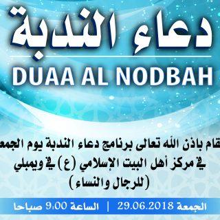 إعلان دعاء الندبة ومحاضرة مهدوية 29/06/2018