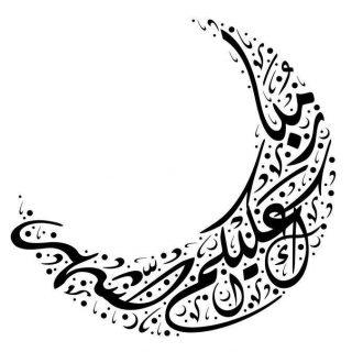 البرنامج الرمضاني لشهر رمضان 2019