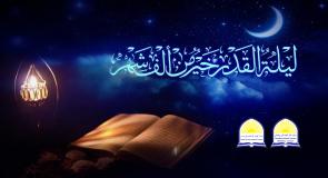 برنامج ليلة القدر الكبرى – الليلة الثالث والعشرين من شهر رمضان المبارك