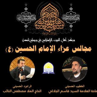 مجالس عزاء الإمام الحسین (علیه السلام) 2020