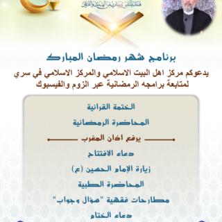 برنامج شهر رمضان المبارك
